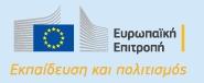 Πρόσκληση υποβολής προτάσεων για το 2015 – νέος οδηγός Erasmus+